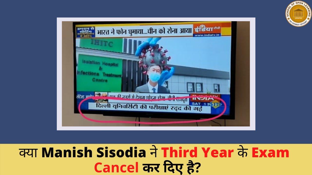 क्या Manish Sisodia ने Third Year के Exam Cancel कर दिए है? I DU-SOL I NCWEB