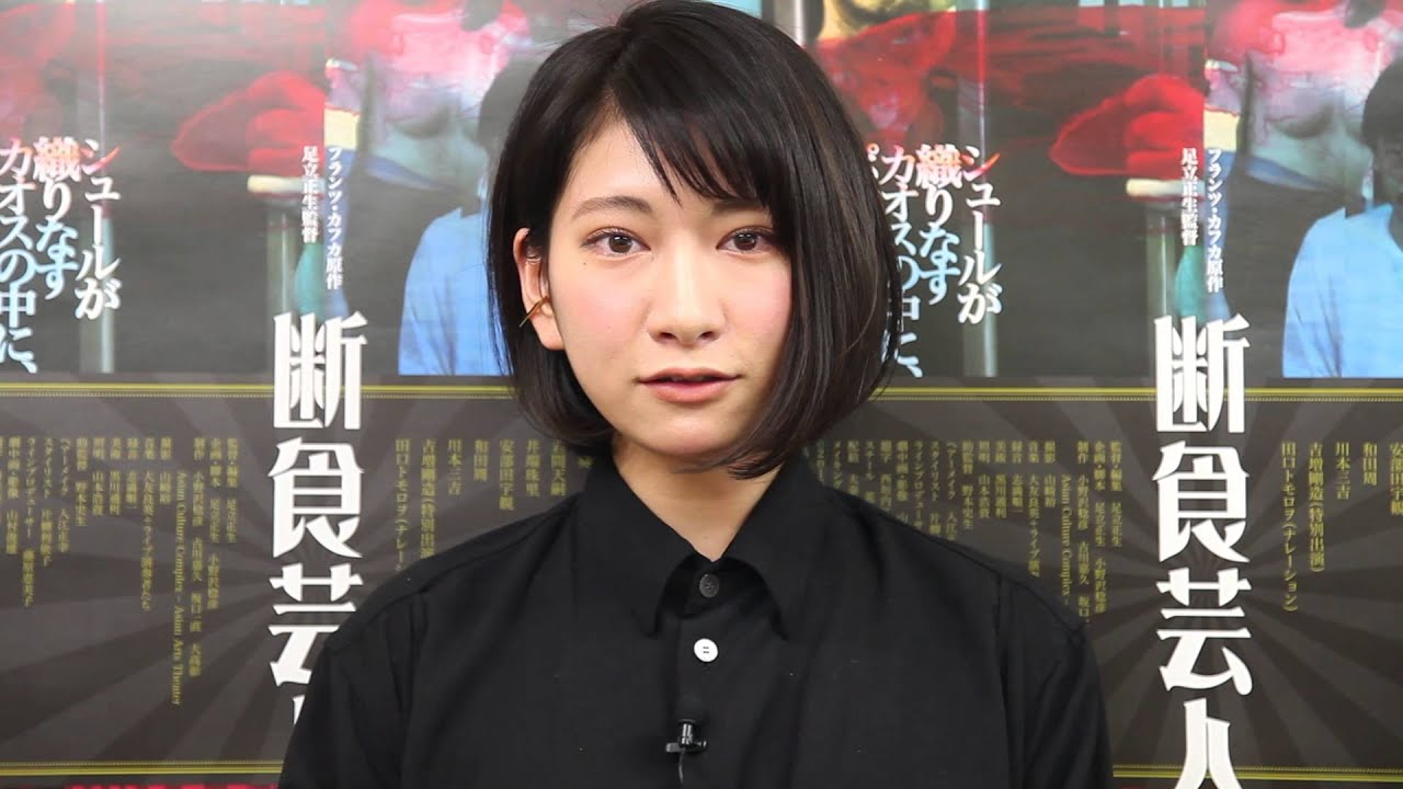 若い女役・井端珠里さんから「断...
