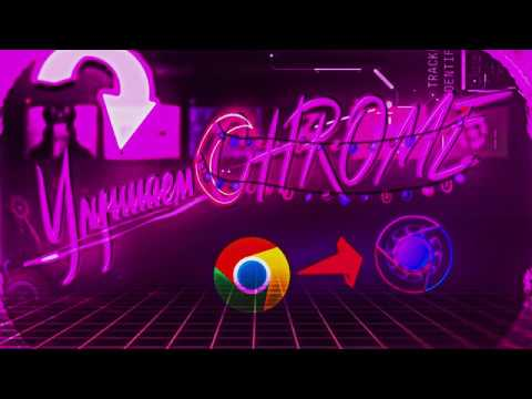 Как сделать красивый браузер Google Chrome???/Топ расширений для браузера