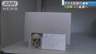 19世紀後半、北海道の墓地から研究目的として無断で持ち出されたアイヌ...