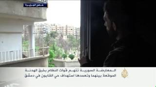 المعارضة تتهم النظام بخرق الهدنة في حي القابون