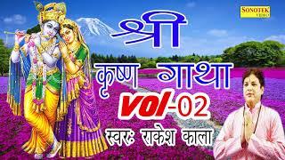 List video shri krishna gatha - Download mp3 lossless, mp4