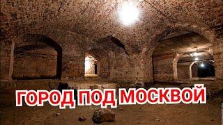 Подземный Город под Москвой