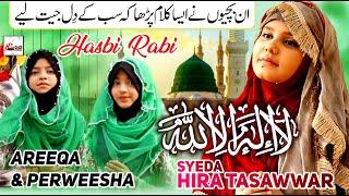 Hasbi Rabbi Jallallah   Syeda Hira Tasawar, Areeqa, Parweesha - La Ila Ha Ilalla - New kids Nasheed