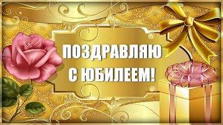 КРАСИВОЕ ПОЗДРАВЛЕНИЕ С ЮБИЛЕЕМ ЖЕНЩИНЕ!