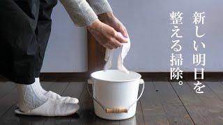 【暮らしと家事】掃除したくなる。新しい明日を整えるための掃除。 thumbnail