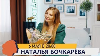 НАТАЛЬЯ БОЧКАРЁВА ТОЛСТАЯ LIVE 6 МАЯ 20 00