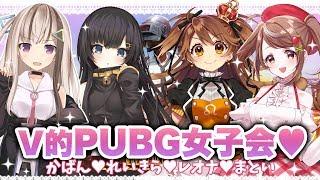 [LIVE] V的PUBG女子会コラボ!【VTuber】