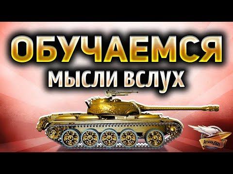Обучающий стрим World of Tanks - Играю и говорю, что делаю и почему - Часть 2 thumbnail