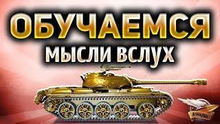 Обучающий стрим World of Tanks - Играю и говорю, что делаю и почему - Часть 2