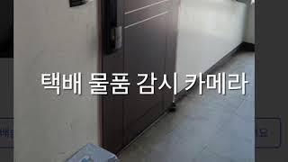 시놀로지용 택배물품감시용 네트워크카메라 smtkey 케…