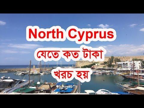 North Cyprus যেতে কত টাকা খরচ হয়।