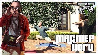 Мастер Йоги! Как Майкл Стал Холостым! (Прохождение Gta V #12)