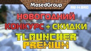 Новогодний конкурс + скидки TLauncher Premium