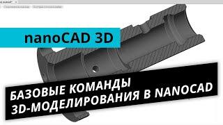 NanoCAD 3D-модуль. Урок №3 - Базовые команды 3D-моделирования в NanoCAD