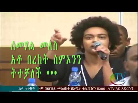 Meles Zenawi's Daughter criticize Bereket Simion