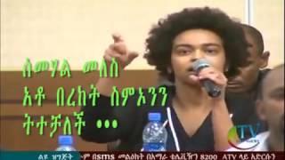 former prime minster meles zenawi s daughter criticize bereket simion 1