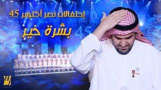 حسين الجسمي - بشرة خير (إحتفالات نصر أكتوبر 45) | 2018