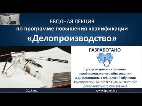 Курс офисного делопроизводства СЕКРЕТАРЬ-РЕФЕРЕНТ