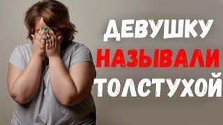 постер к видео Девушку называли толстухой, но ее все в себе устраивало, пока она не влюбилась в мужчину.