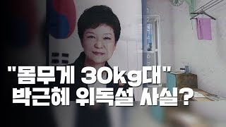 """[와이파일] """"몸무게 30kg대"""" 박근혜 위독설 사실일까? / YTN"""