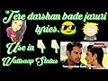 Tere darshan bade jaruri Lyrics. //My world song//.