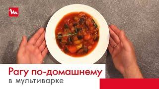 Рагу По-домашнему в Мультиварке-скороварке Moulinex СЕ503 (Картошка с Мясом в Мультиварке Мулинекс се 4000)