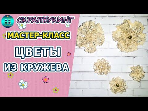 Как сделать простые цветы из кружева своими руками. Мастер-класс. Декор для скрапбукинга