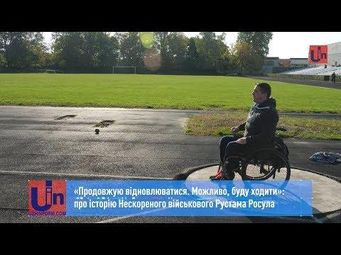 «Продовжую відновлюватися. Можливо, буду ходити»: про історію Нескореного військового Рустама Росула