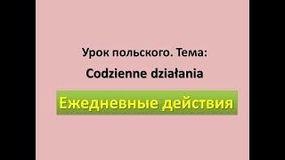Урок польского. Тема: Ежедневные события