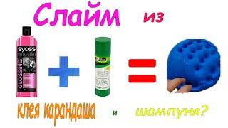 Клей карандаш и шампунь = лизун? | Как сделать слайм дома в домашних условиях | Проверка рецепта