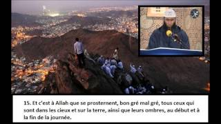 Sourate ar ra