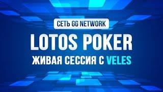 Стрим с Lotos Poker | Запуск курса БРОНЗА