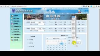 查詢台鐵火車時刻 screenshot 5