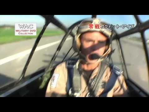 零戦パイロットの見た景色! 零戦コックピット・アイズ