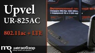 обзор Upvel UR-825AC