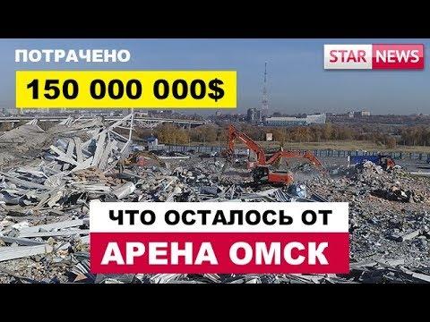 АРЕНА ОМСК РУХНУЛА! Деньги на ветер! Россия Сибирь Новости 2019