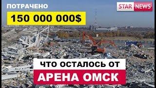 Смотреть видео АРЕНА ОМСК РУХНУЛА! Деньги на ветер! Россия Сибирь Новости 2019 онлайн