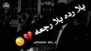 عبد الله الهميم - بلا رده بلا رجعه ( يفوتكم والله )