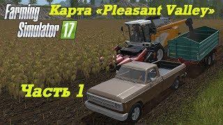 Farming Simulator 2017. Прохождение Pleasant Valley Часть 1. Просто круть!