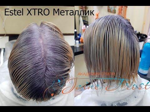 Estel XTRO Металлик : такого я не ожидала