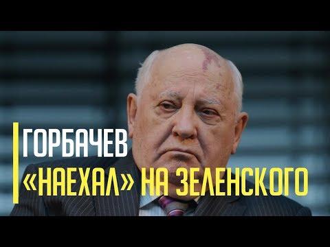 Срочно! Неожиданное обращение Горбачева к Зеленскому взорвало сети