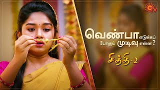 Chithi 2 - Special Episode Part - 2 | Ep.109 & 110 | 13 Oct 2020 | Sun TV | Tamil Serial