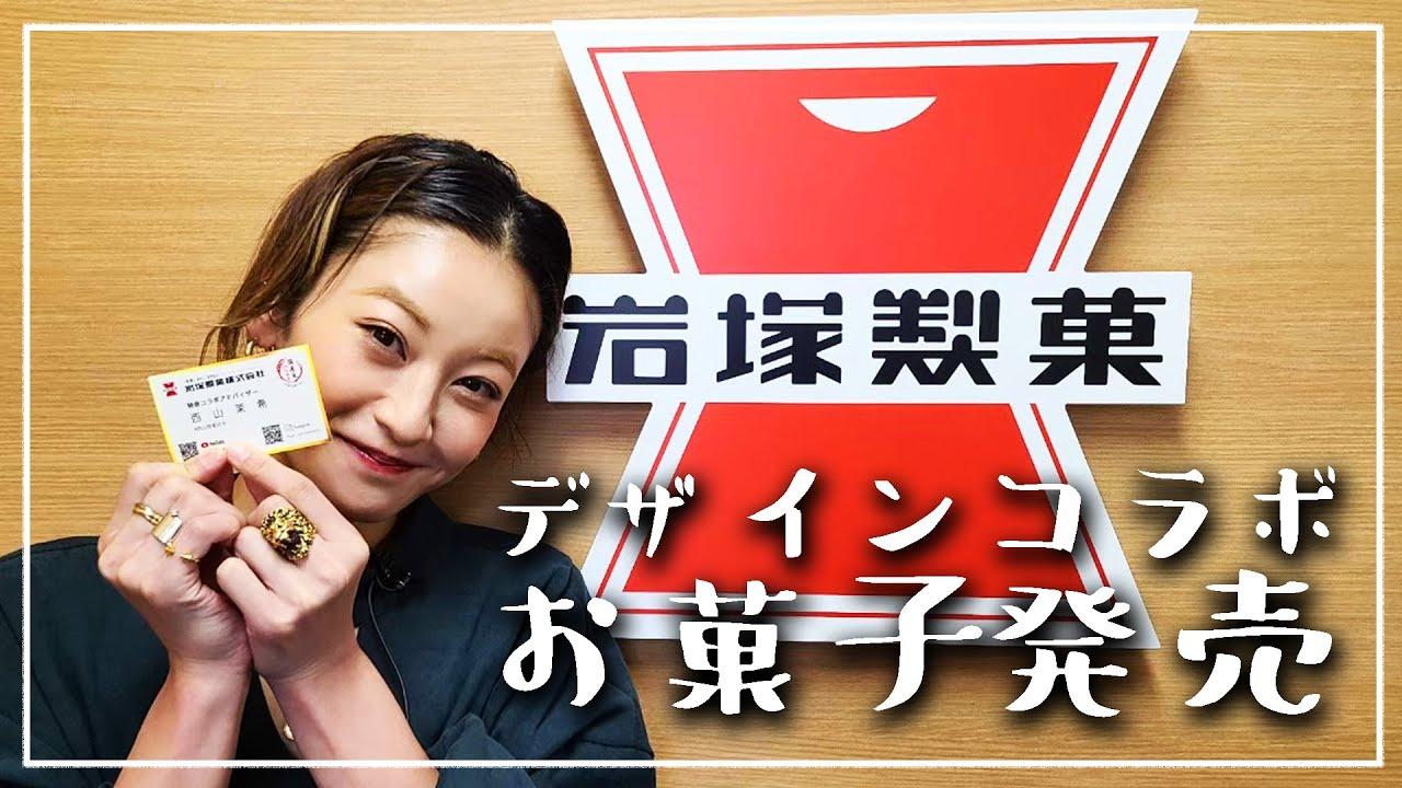 【ご報告】岩塚製菓さんとのデザインコラボのお菓子が発売決定です!