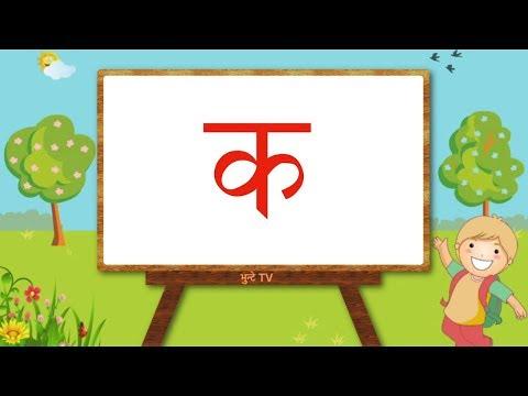 Ka Kha Ga Gha Hindi Song, क ख ग घ, New Hindi Alphabet Song, Hindi Barnamala
