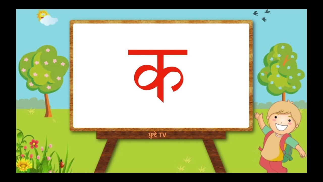 Ka Kha Ga Gha Hindi song, क ख ग घ, New Hindi Alphabet Song