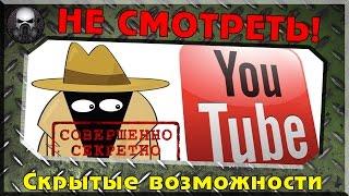 НЕ СМОТРЕТЬ! - Скрытые возможности Youtube