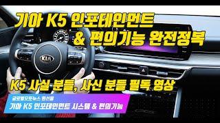 기아 K5 인포테인먼트 & 편의기능 완전정복. …