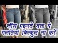 Mistakes that women must avoid while wearing Jeans | जींस पहनते वक्त ये गलतियां बिल्कुल ना करें