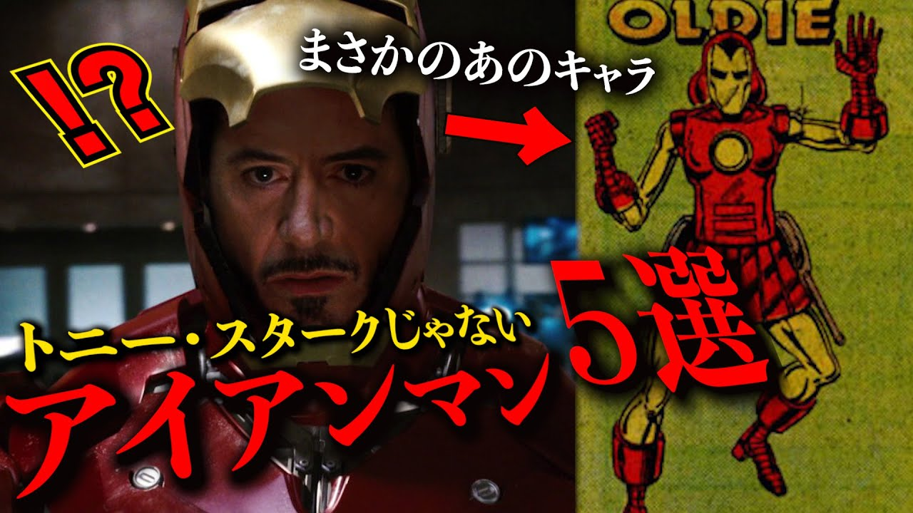 【MCU/MARVEL】トニー・スタークじゃないアイアンマン5選 あのキャラもアイアンマンとして活動していた?今後、MCUでも登場するかも・・・?